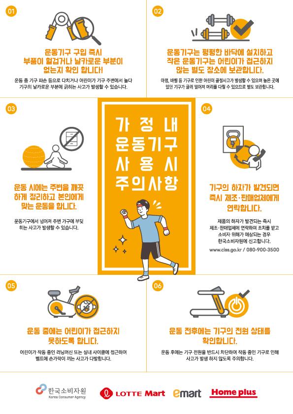 한국소비자원 캠페인-운동기구주의사항